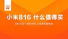 小米816,这10款产品最值得买!(下)