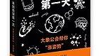 iWeekly+读书:大象公会来到地球