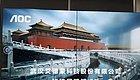 AOC商用丨AOC助推中国工业和信息化部会议室项目,提供商显解决方案!