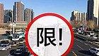 2035年全面禁售燃油车?全国范围内限行、禁行为禁售铺路!