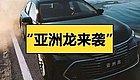 车长超4.9米!国产亚洲龙来袭;轴距2848!新标致508L预售16万起