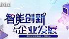 【深圳线下】11月17日,港大ICB创新谷来了!一起聊聊智能创新与企业发展!