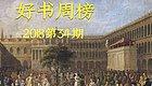 《深港书评》好书榜第34期  历史,彷徨者的向导