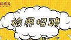 旅界招聘  连续四年居中国民营企业纳税总额第一!这家企业旅文板块缺总监 优秀的你了解下?