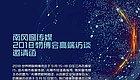 南风窗传媒2018物博会高端访谈  如何从创新企业走到行业领军巨头?