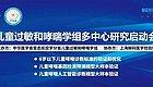 解码DNA:助力中华医学会儿童过敏和哮喘学组多中心研究项目
