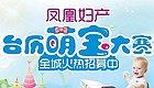 """号外号外!【凤凰台历萌宝大赛】——等你""""萌""""翻全城!即将开启!"""