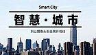 【热点聚焦】智慧城市建设热潮下 摄像头安全不可松懈