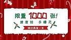 限量1000张!北欧冰雪圣诞小镇强势登陆上海,火爆预售价只要78元,错过后悔一年!