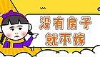近八成单身女无房不嫁?上海人相亲居然最看重......