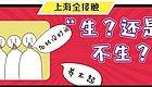 1000人中只有1.6人想生娃?上海出生率再创新低!原因是…