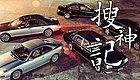 """【新年第一条】4台车48个气缸,V12时代最华丽的""""四重奏""""  搜神记"""