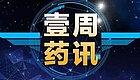 【壹周药讯】国家局取消一致性评价12月31日大限!