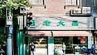 23家老字号!23个经典款!老底子上海人吃多少年都不会腻……