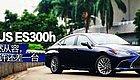 与淡然从容,你或许还差一台雷克萨斯ES300h  车评