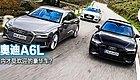 全新奥迪A6L只是一款在国内才受欢迎的豪华车? 文摘