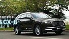 不想变油腻,来一部更有性格的家用7座SUV——长安马自达CX-8  车评
