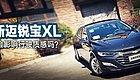 用三缸的迈锐宝XL,会影响行驶质感吗? 车评