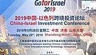 百家以色列高科技企业齐聚山东,中以跨境投资论坛5月28日济南召开  华尔街俱乐部媒体支持