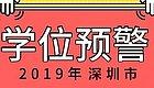 这些片区就算有房也可能上不了学!深圳各区发布学位预警