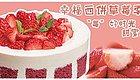 《魔都2019草莓季新品打卡攻略》.jpg