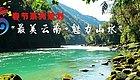 """最长、最奇、最有特色!走进独龙江,探访""""三江并流""""的神奇秘境"""