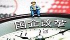 云南国企改革将有大动作,未来将这样干……