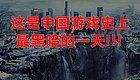 中国玩家太贱了?DOTA2辱华未了,Steam中国真香落地!
