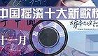 PK14、我的小机场、尹吾、陈粒丨中国摇滚十大新歌榜十一月