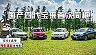 """中国首台平民""""超跑"""",跨越17年,四代车型首次同框!"""