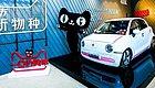 """长城欧拉R1上市发布,不到6万就能买到的一辆纯电动""""萌宠"""""""