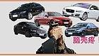 车友答疑|30万预算,豪华品牌轿车到底怎么选才适合自己?