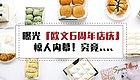 一场下午茶派对曝光「欧文6周年店庆」惊人内幕!可怕...