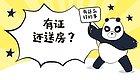 """深圳正式实行!拥有这个证书的人才""""送房""""!"""