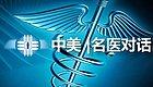 名医对话全球医生组织衔接维世达诊所与克利夫兰诊所