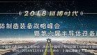 11月14-15日·上海丨2018 年第六届中国半导体设备市场年会即将召开!