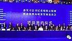 1345亿!中科院碳化硅产业一体化、台湾强茂封装测试基地等48个大项目签约徐州