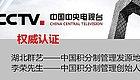 6、7两月每周六央视一套《新闻联播》前播出积分制管理品牌认证