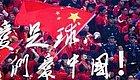 中伊之战前瞻:追忆15年前荣光,国足势必破釜沉舟