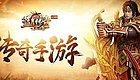 恺英网络发布公告,《蓝月传奇》手游交由腾讯独代!