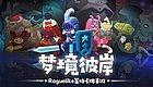 卡牌策略+Roguelike,《梦境彼岸》上线即登顶港澳台iOS游戏付费榜  一周游戏看点