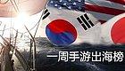 《非人学园》继续火爆韩国市场,君海游戏《神命》拿下韩国畅销TOP8  一周手游出海榜