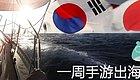 《梦幻钢琴2018》挤进日韩双市场免费榜TOP20,《荒野行动》再度登上日本畅销第一  本周手游出海榜