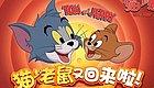 低调宣传却获1600w自然预约量,《猫和老鼠》手游如何憋出大招?