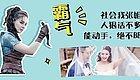 张雨绮离婚:与其委屈求全憋出内伤,不如痛快做自己,这才是孩子最好的榜样!