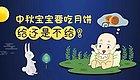 几块月饼竟然能要宝宝命?中秋节这些危险家长不可不防!