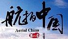 等了2年!美哭3亿人的《航拍中国》在外网刷屏:中国这么美,我们想去看!