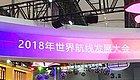 让你说走就走!2018世航会闭幕:30条国际航线将开,广州可直飞马德里波士顿!