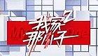 """从""""我家那系列""""进驻周四档,看湖南卫视打造收视新高地的野心"""