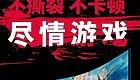 【武汉站活动招募】AMD游戏嘉年华,邀你一起为信仰充值!